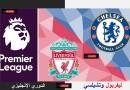 ليفربول وتشيلسي الدوري الإنجليزي