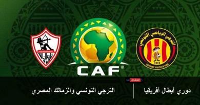 الترجي التونسي والزمالك دوري أبطال أفريقيا