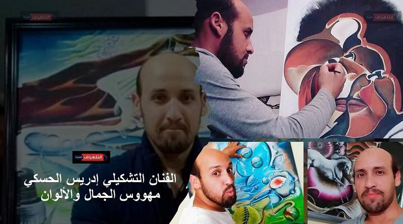 الفنان التشكيلي إدريس الحسكي.. مهووس الجمال والألوان
