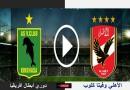 الأهلي وفيتا كلوب دوري أبطال أفريقيا