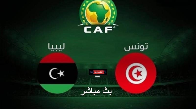 ليبيا وتونس تصفيات كأس أمم أفريقيا