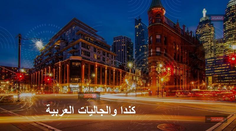 كندا والجاليات العربية