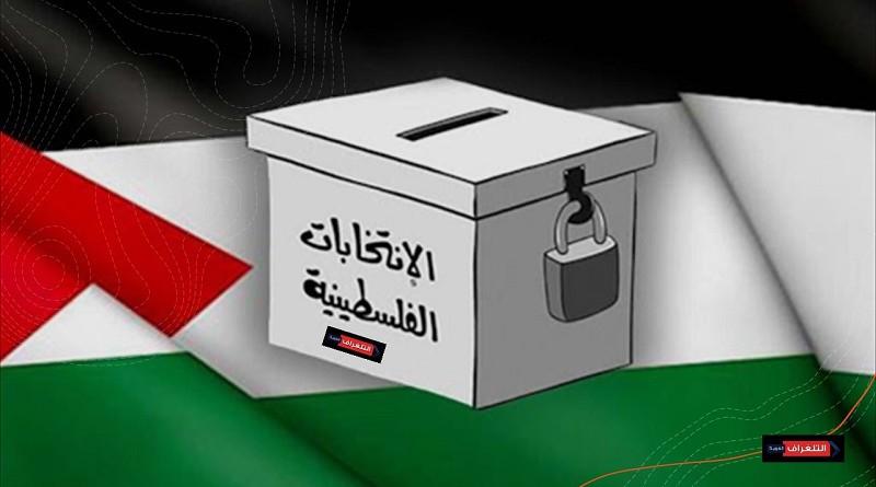 العربية الفلسطينية تندد بمنع إسرائيل للمراقبين الأوروبيين بالإشراف على الانتخابات بالقدس