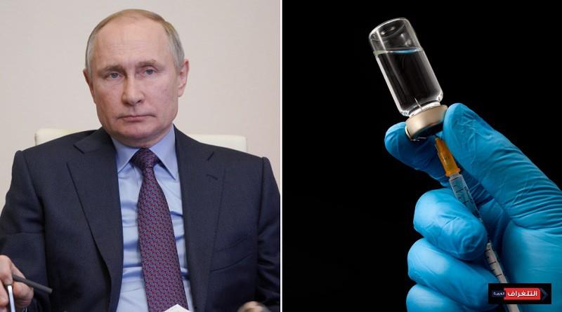 بوتين يتلقى لقاح كورونا بعيداً عن الأعلام
