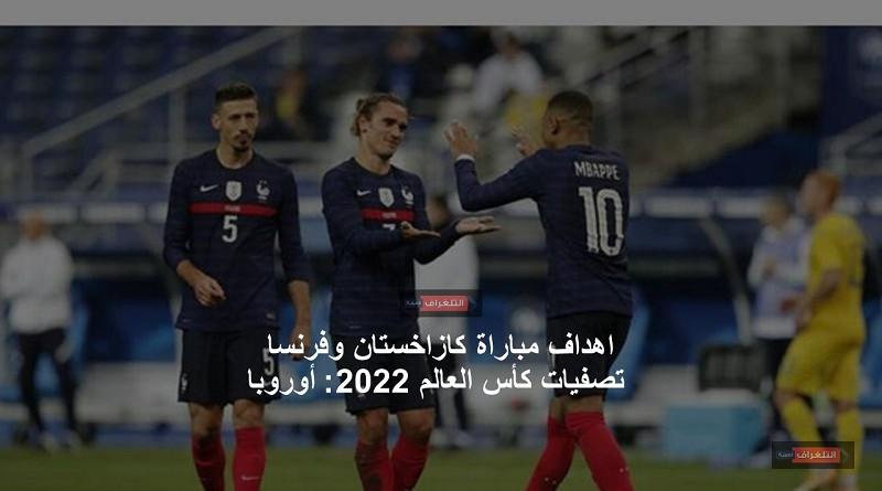 اهداف مباراة كازاخستان وفرنسا