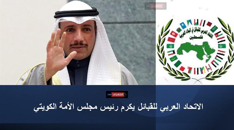الاتحاد العربي للقبائل يكرم رئيس مجلس الأمة الكويتي