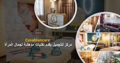 مهدي بوجماعي .. مركز Casablancare للتجميل يقدم تقنيات مدهشة لجمال المرأة