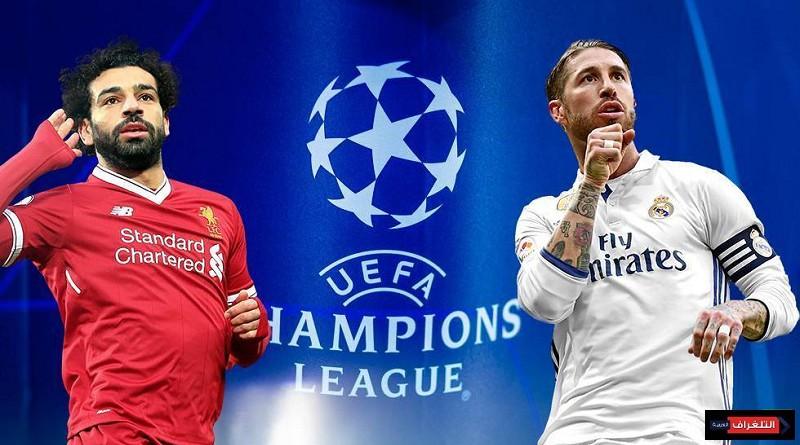 ريال مدريد وليفربول دوري أبطال أوروبا
