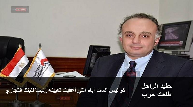 حصريا ولأول مرة رئيس مجلس إدارة البنك التجاري الدولي في حوار مع برنامج الصنايعية