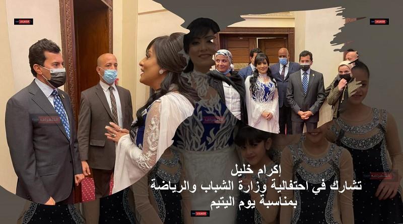 """العظة والعبرة من قصة سيدنا يوسف الصديق بـ """"يوم اليتيم"""" برعاية وزارة الشباب"""