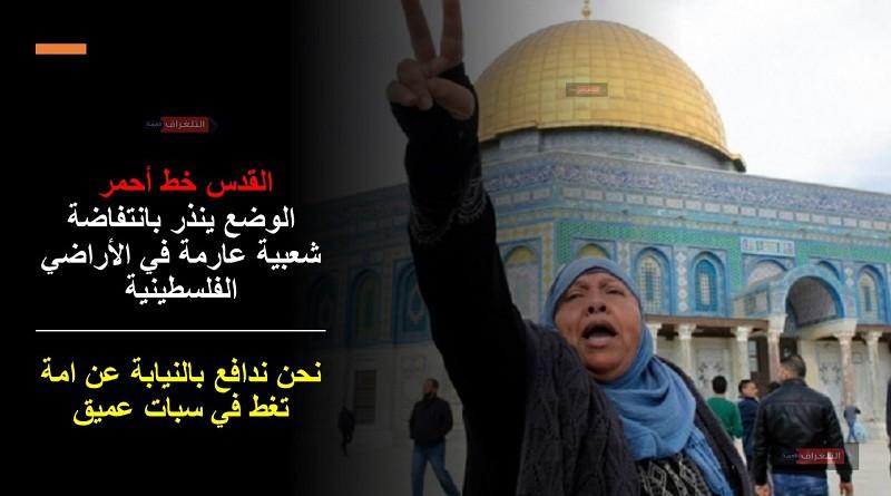 العربية الفلسطينية: حمام القدس يلوح بانتفاضة ثالثة