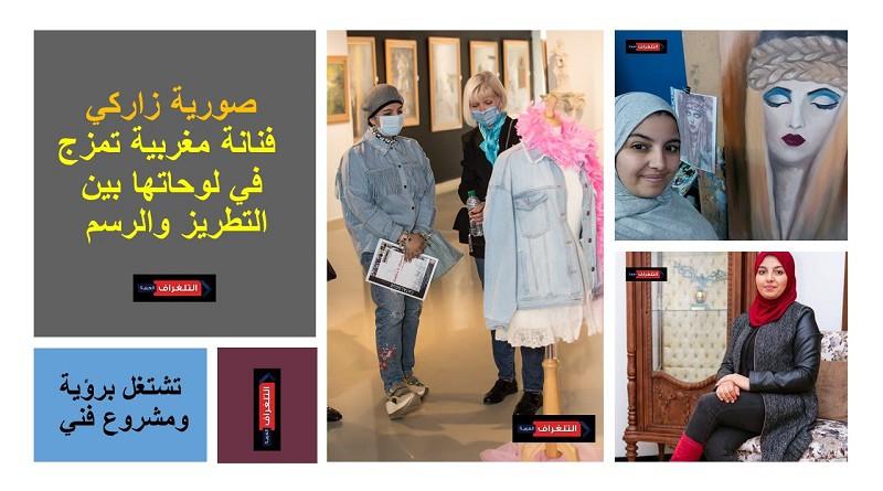 """""""صورية زاركي"""" فنانة مغربية تمزج في لوحاتها بين التطريز والرسم"""