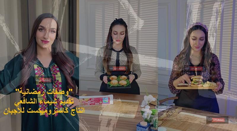 """شيماء الشافعي تقدم """"وصفات رمضانية"""" الذي تنتجه ڭاستروميكست للأجبان"""