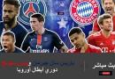 باريس سان جيرمان وبايرن ميونخ دوري أبطال أوروبا