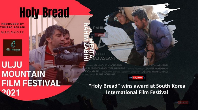 Holy Bread... wins award at South Korea International Film Festival
