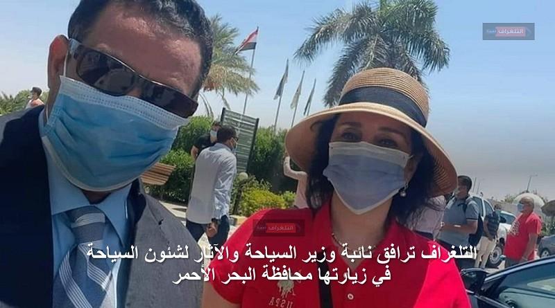 نائبة وزير السياحة والآثار لشئون السياحة تزور محافظة البحر الأحمر