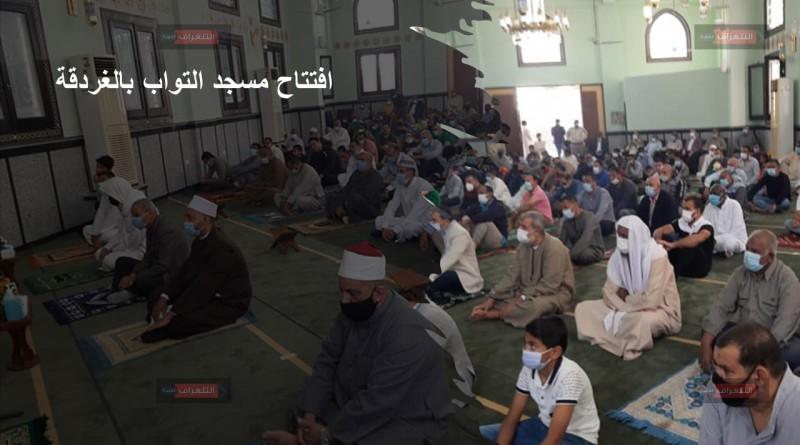 افتتاح مسجد التواب بالغردقة