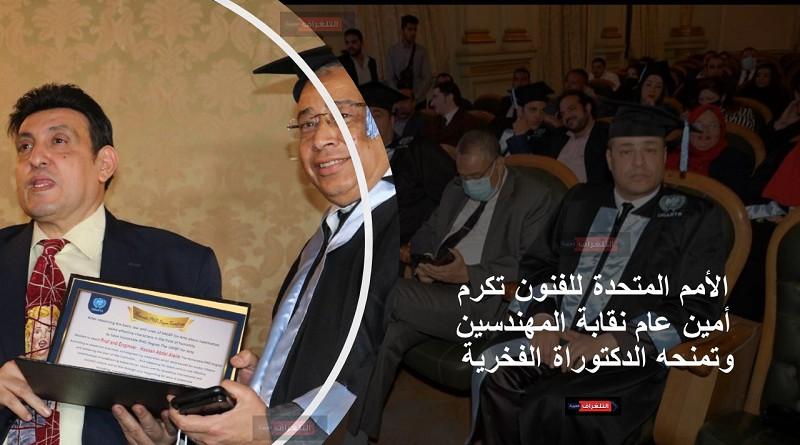 الأمم المتحدة للفنون تكرم أمين عام نقابة المهندسين وتمنحه الدكتوراة الفخرية