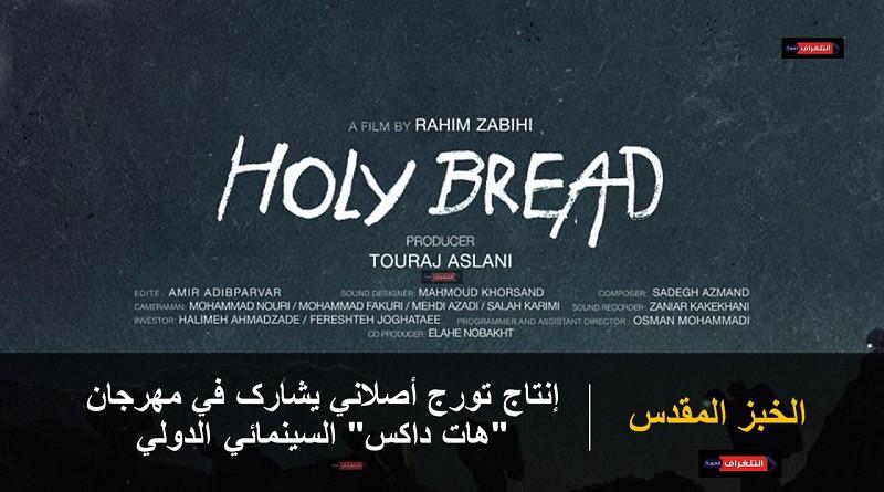 """""""الخبز المقدس"""" یشارک في مهرجان """"هات داکس"""" السينمائي الدولي"""