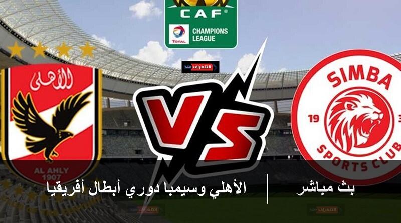 الأهلي وسيمبا دوري أبطال أفريقيا