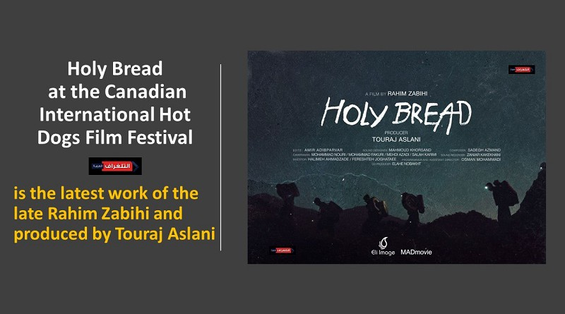 Holy Bread... at the Canadian International Hot Dogs Film Festival