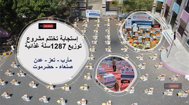إستجابة تختتم مشروع توزيع 1287سلة غذائية بمحافظات (مأرب - تعز - عدن - صنعاء - حضرموت)