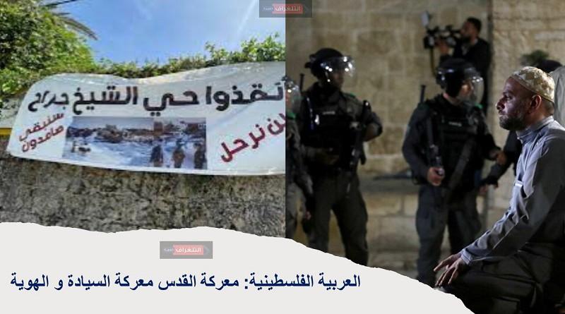 العربية الفلسطينية: معركة القدس معركة السيادة و الهوية