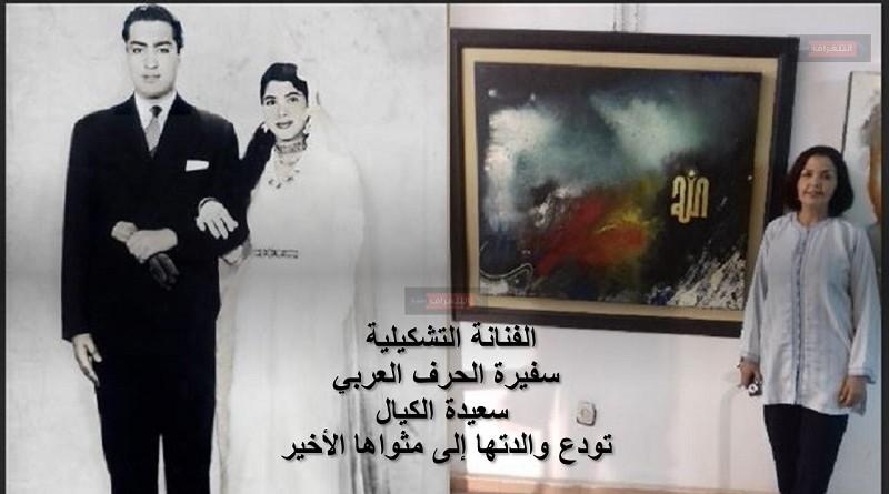الفنانة التشكيلية سفيرة الحرف العربي سعيدة الكيال تودع والدتها إلى مثواها الأخير