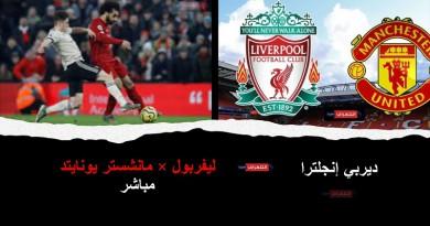 مانشستر يونايتد وليفربول الدوري الإنجليزي