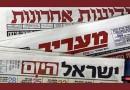افتتاحية جريدة هاارتس الاسرائيلية مترجمة للعربية