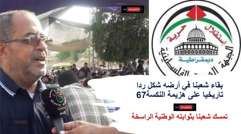 العربية الفلسطينية: بقاء شعبنا في أرضه شكل ردا تاريخيا على هزيمة النكسة67
