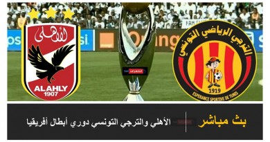 الأهلي والترجي التونسي دوري أبطال أفريقيا
