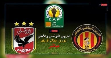 الترجي التونسي والأهلي دوري أبطال أفريقيا