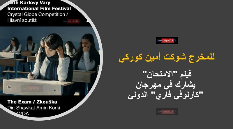 """فيلم """"الامتحان"""" يشارك في القسم الرئيسي في مهرجان """"كارلوفي فاري"""" الدولي"""