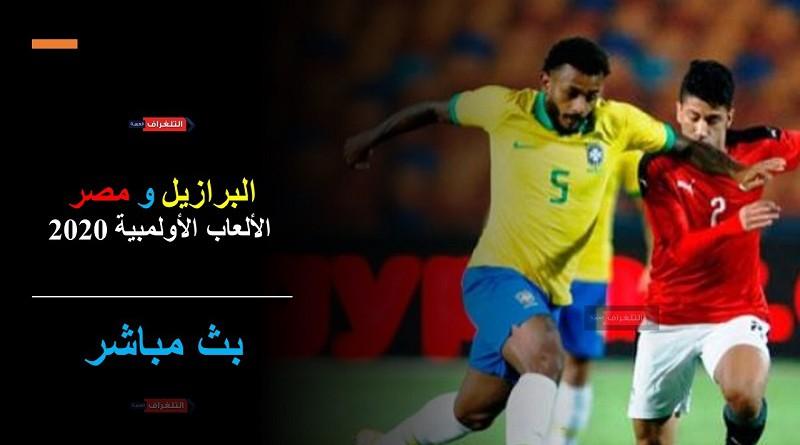 البرازيل ومصر الألعاب الأولمبية 2020