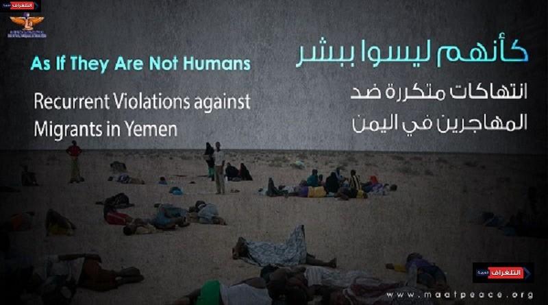 كأنهم ليسوا ببشر...تقرير جديد لماعت يرصد الأوضاع المأساوية للمهاجرين في اليمن