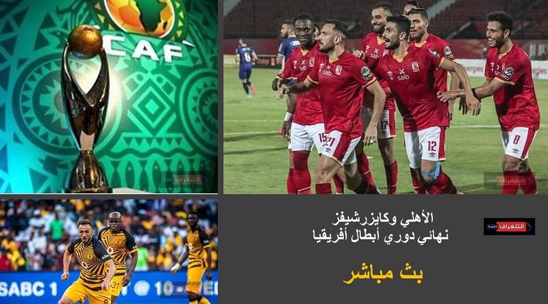 الأهلي وكايزرشيفز نهائي دوري أبطال أفريقيا