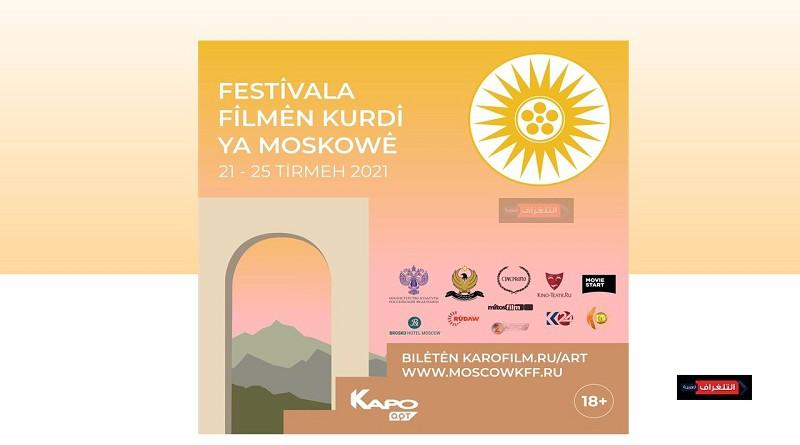 """الاعلان عن أفلام مهرجان """"موسكو"""" للسينما الكردية بدورته الاولى في روسيا"""