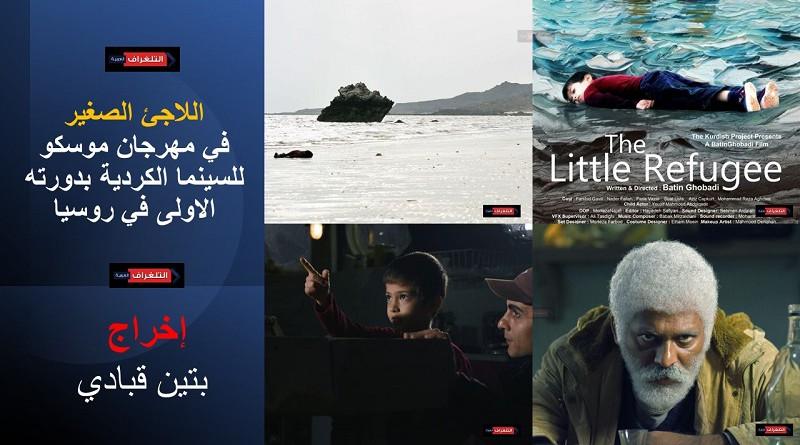 """عرض """"اللاجئ الصغير"""" في مهرجان موسكو للسينما الكردية بدورته الاولى في روسيا"""