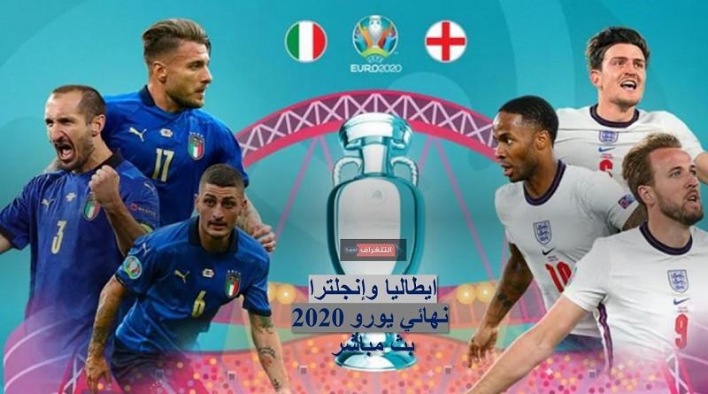 ايطاليا وإنجلترا يورو 2020