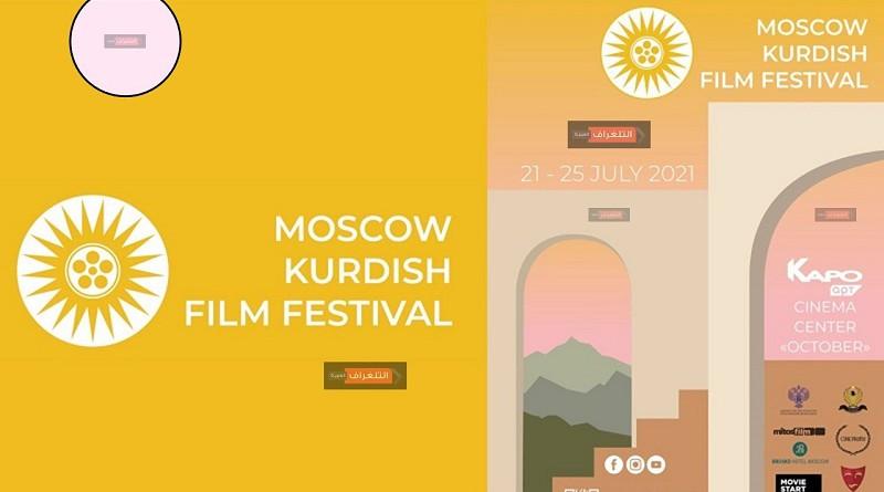 مهرجان موسكو للسينما الكردية بدورته الاولى ينعقد في روسيا