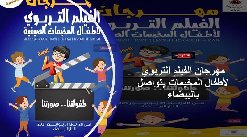 مهرجان الفيلم التربوي لأطفال المخيمات يتواصل بالبيضاء
