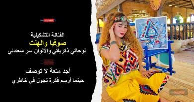صوفيا والهنت: لوحاتي ذكرياتي والألوان سر سعادتي