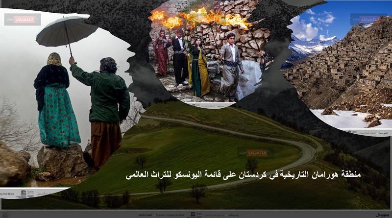 منطقة هورامان التاريخية في كردستان على قائمة اليونسكو للتراث العالمي