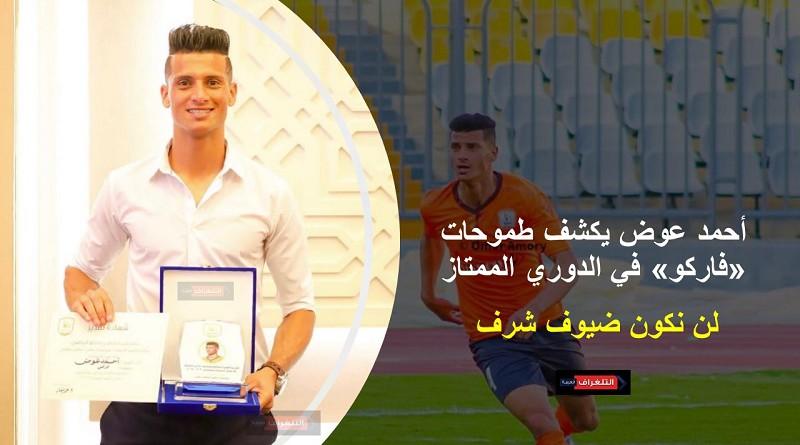 اللاعب أحمد عوض يكشف طموحات «فاركو» في الدوري الممتاز