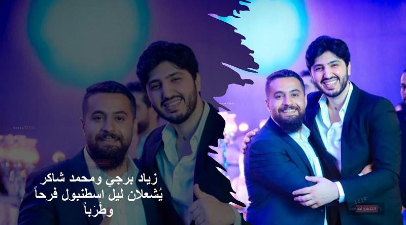 زياد برجي ومحمد شاكر يُشعلان ليل اسطنبول فرحاً وطَرَباً