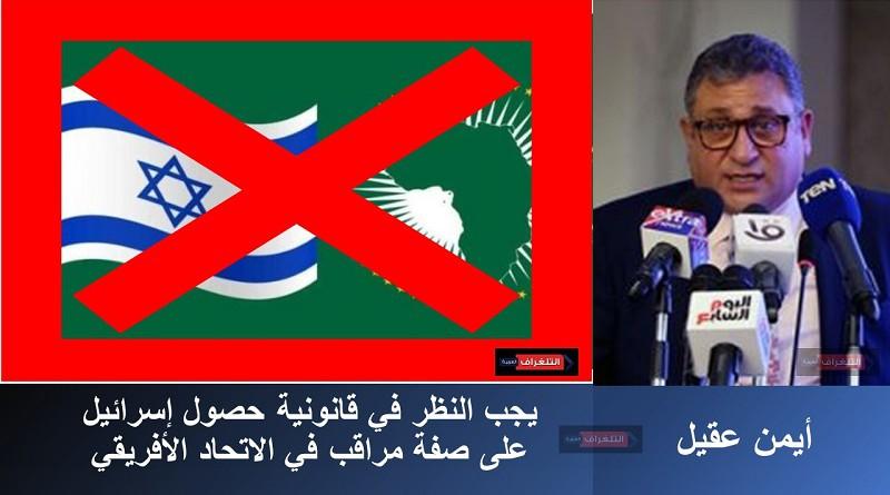 """ماعت عن انضمام إسرائيل للاتحاد الأفريقي..""""تهدف لعرقلة دعم القضية الفلسطينية"""""""