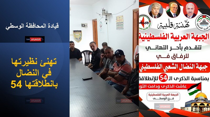 الوسطى: العربية الفلسطينية تهنئ نظيرتها في النضال بانطلاقتها 54
