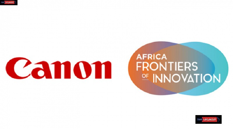 Information security on the agenda at Canon's Africa Frontiers of Innovation