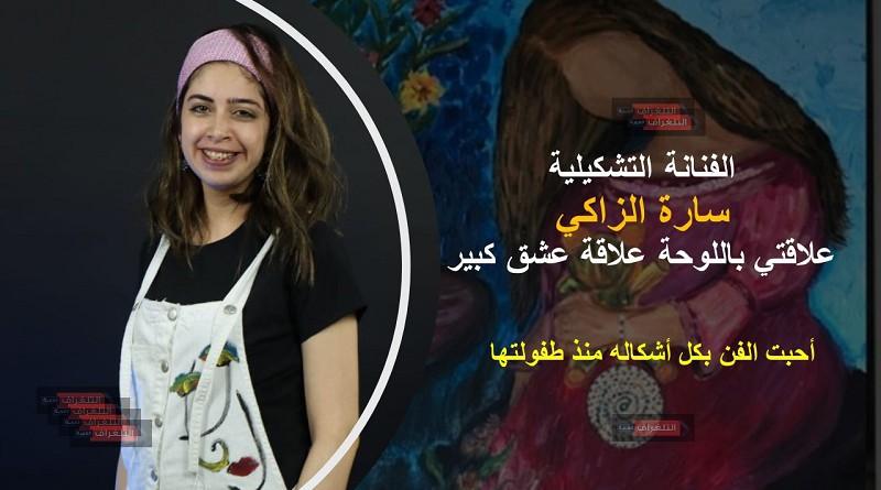 الفنانة التشكيلية سارة الزاكي